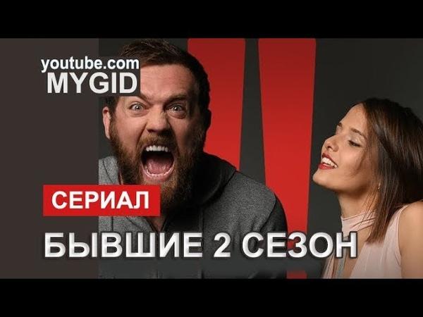 Бывшие (сериал 2019) 2 сезон 1,2,3,4,5,6,7,8,9 серия смотреть онлайн Дата выхода! START!