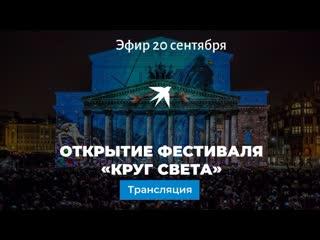 Открытие фестиваля Круг света в Москве