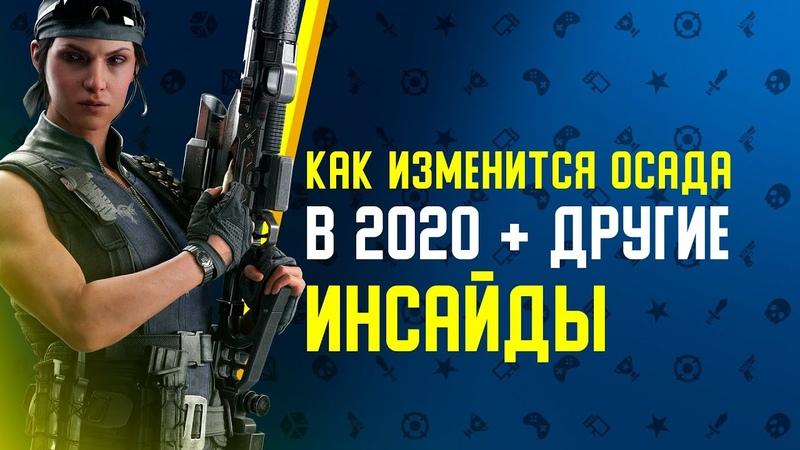 Новый режим тренировочная арена и утечки оперативников Итоги ноября в Rainbow Six Siege