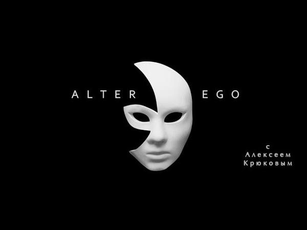 Alter Ego. Психоанализ в бизнесе | ДЕНЬГИ - в 10 раз больше