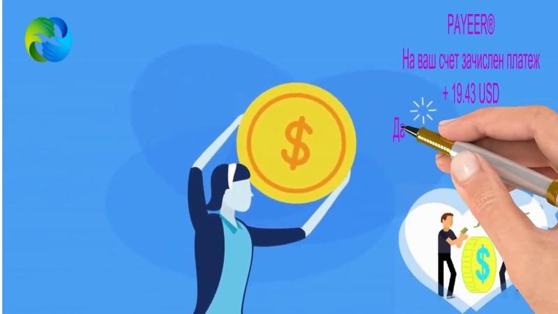 Отзывы о проекте Big Behoof Проект вызывает доверие в сети ВЫВОД 20$ ЗАКОЛЬЦОВКА ОЧЕРЕДИ ЗА 10$