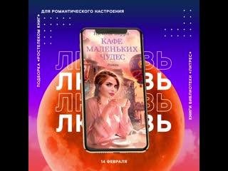 Романтическое настроение и Ростелеком книги