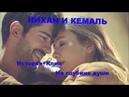 Кемаль и Нихан 💋 История Клип 💋Письмо Кемаля 💋На глубине души 💋Черная любовь