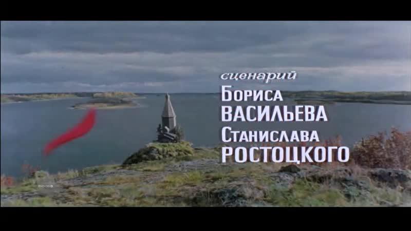 А зори здесь тихие (1 серия) (1972)