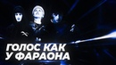 НФ2 ГОЛОС КАК У ФАРАОНА КТО ТАКОЙ SAWYER FORD