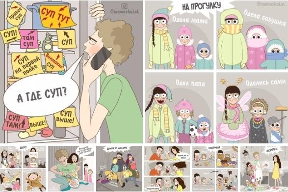 Комиксы про маму троих детей.. у нас в сообществе