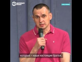 Первая пресс-конференция Сенцова после освобождения