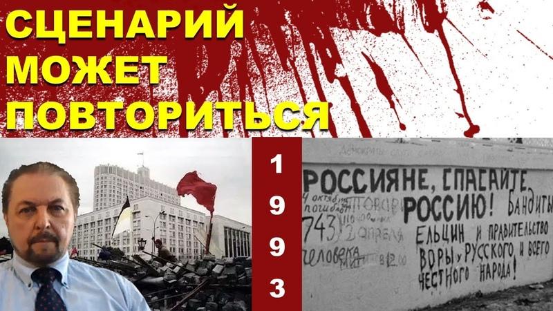 Уничтожение самоуправления Сценарий 90 х повторяется Мораль и дух Связь событий в США и России