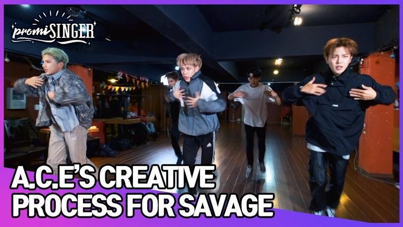 [promiSINGER] A.C.E(에이스)'s Creative Process for SAVAGE(삐딱선) !