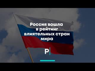 Россия вошла в рейтинг влиятельных стран мира