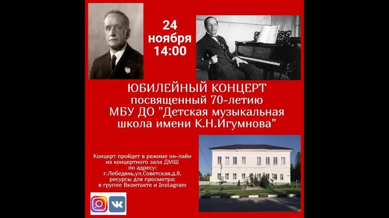 Концерт учащихся и выпускников ДМШ им. К. Н. Игумнова г. Лебедянь, посвященный 70-летнему Юбилею