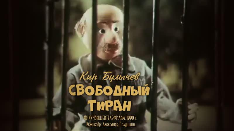 Кир Булычев Свободный тиран Золотая коллекция