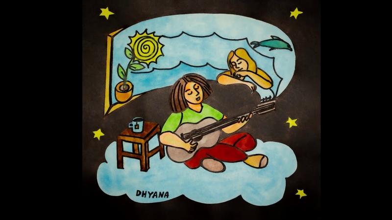DHYANA (Band) В комнате моей