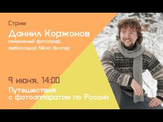 Даниил Коржонов на Большой перемене: стрим 9 июня 14:00