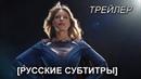 Супергёрл Комик-Кон трейлер к 5 сезону русские субтитры