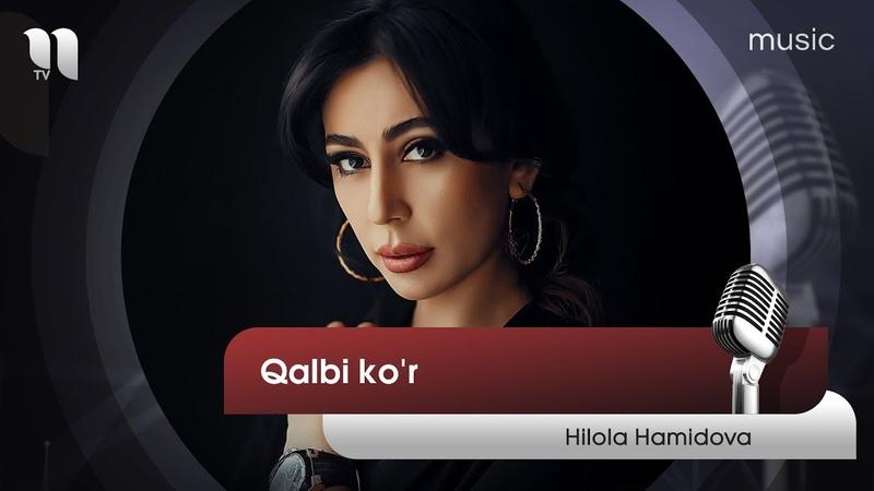 Hilola Hamidova - Qalbi kor | Хилола Хамидова - Калби кур (music version)