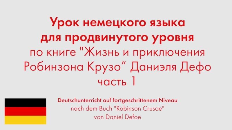 Урок немецкого языка для продвинутого уровня по книге Робинзона Крузо Даниэля Дефо Часть 1
