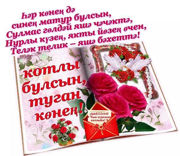 Поздравление на юбилей татарский