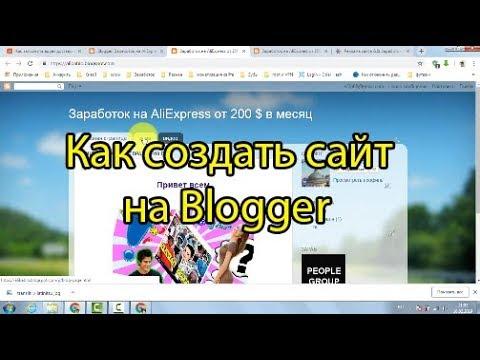 Как легко и бесплатно создать свой сайт на Blogger