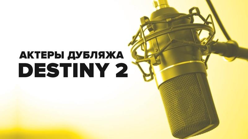 Кто озвучивает персонажей в Destiny 2 Актеры русского дубляжа