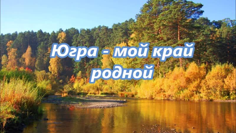 Югра мой край родной Каткова