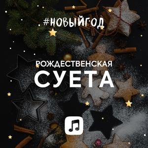 Рождественская суета  #НовыйГод