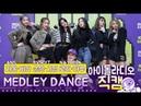 [IDOL RADIO] 200221 ANS 라온·비안 BVNDIT 시명·승은 NATURE 하루·로하 ★메들리 댄스★ 아이돌 라디오 직캠