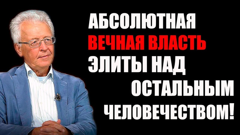 Новый мировой порядок это прежде всего абсолютная власть Валентин Катасонов