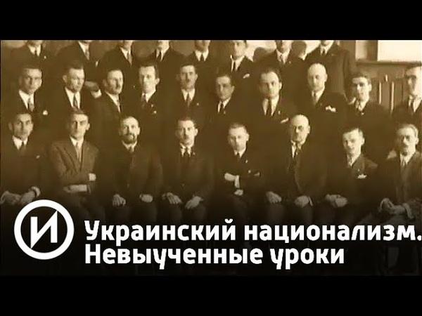Украинский национализм Невыученные уроки Телеканал История