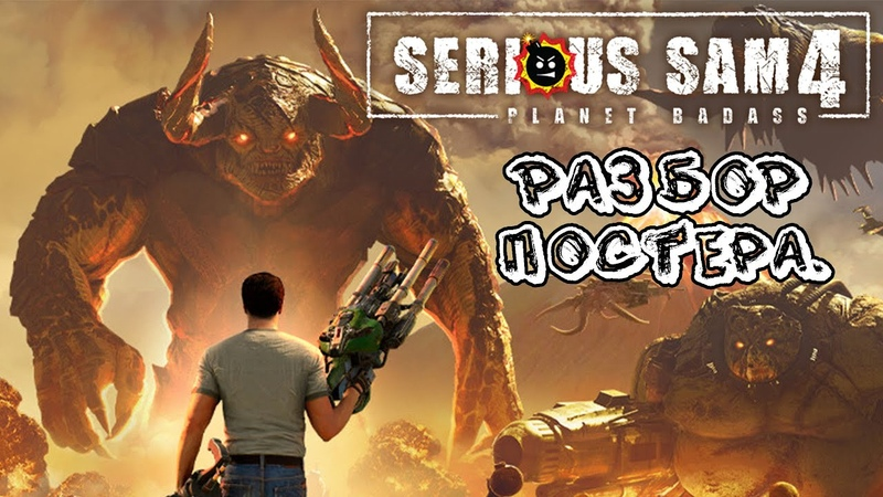 Разбор нового постера Serious Sam 4 Planet Badass