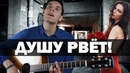 Амирхан Масаев - О Роза Роза Кавер под гитару by Раиль Арсланов/Arslan