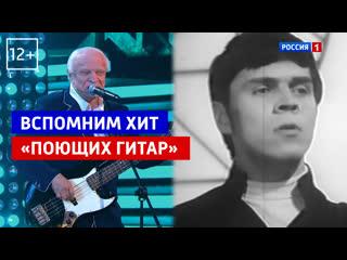 Хит Поющих гитар в шоу Привет, Андрей!  Россия 1