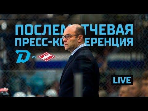 «Динамо-Минск» - «Спартак» (Москва) прямая трансляция пресс-конференции