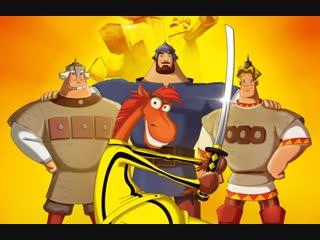Три богатыря: Ход конем (2014) ВDRiр 1080р