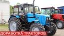 Доработка и ремонт тракторов , лесная защита, мульчер .Замена распределителя на МТЗ-82.1