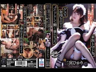 Ninomiya Hikari [ATID-403]{Порно Хентай Hentai Javseex  Porno Brazzers Mofos Creampie Drama Maid Аниме Anime}