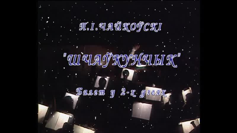 Фильм-балет «Петр Чайковский. Щелкунчик». 1 часть (БТ, 1998)
