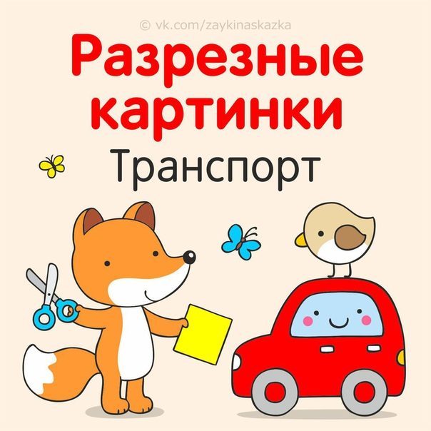 РАЗРЕЗНЫЕ КАРТИНКИ «ТРАНСПОРТ»