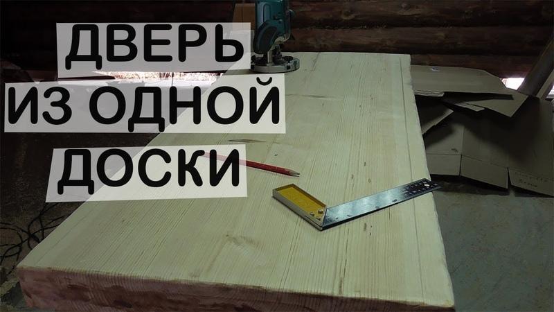 Изготовление двери || Пополнение в хозяйстве || Великое переселение кур || Жить на даче