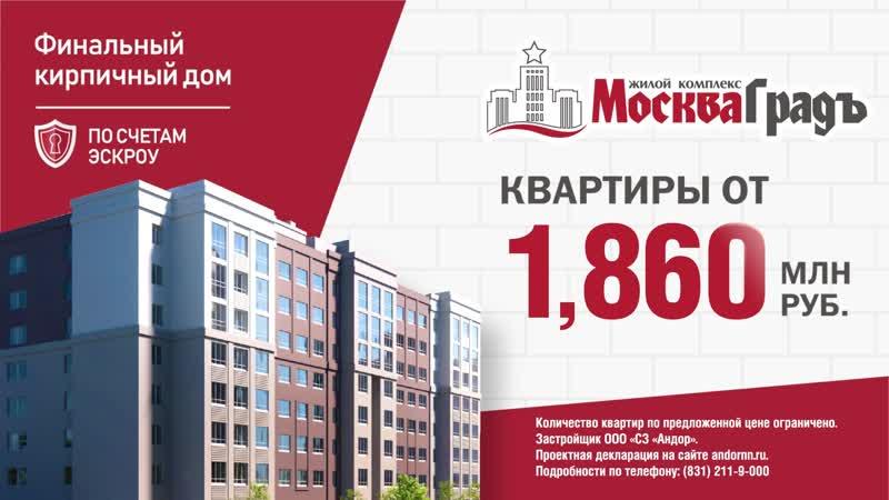 Финальный кирпичный дом в ЖК Москва Град