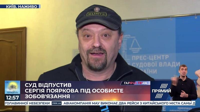 Сергій Поярков Суд відмовив у проханні прокурорів призначити мені нічний домашній арешт