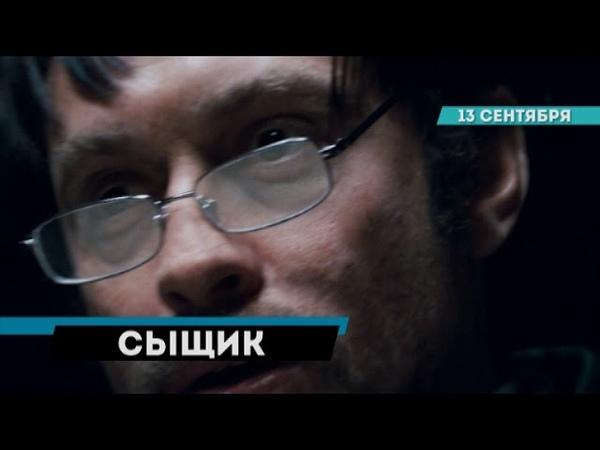 Сыщик на телеканале Регион 67