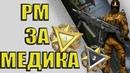 Warface► РМ на ЕВРО Варфейс