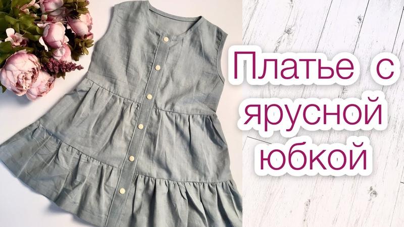 Как сшить платье с ярусной юбкой  TIM_hm 