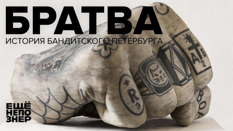 Братва история бандитского Петербурга ещенепознер