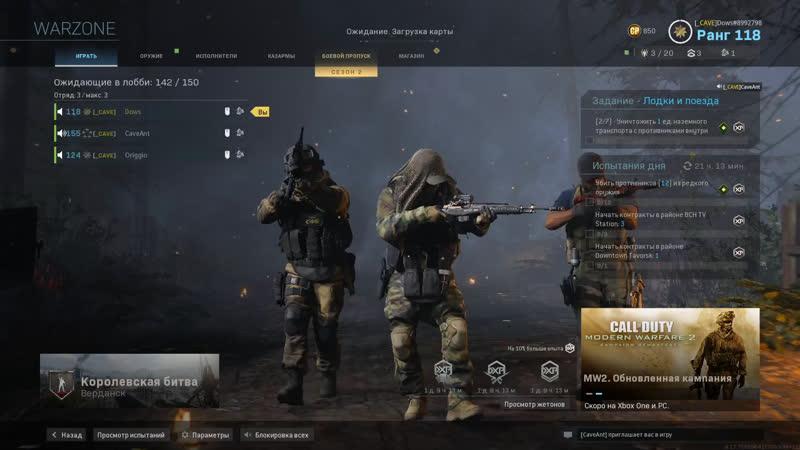Call of Duty MW попытки взять топ 1 =