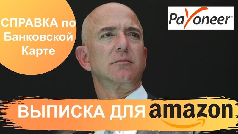 Выписка по банковской карте для Амазон - Амазон Бизнес - Amazon Private Label 2020 - Обучение