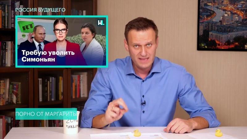 Алексей Навальный про Порно от Маргариты Симоньян IAlexey Navalny about Margarita's Simonyan porn