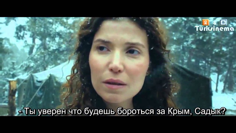 Крымчанин трейлер русские субтитры turksinema