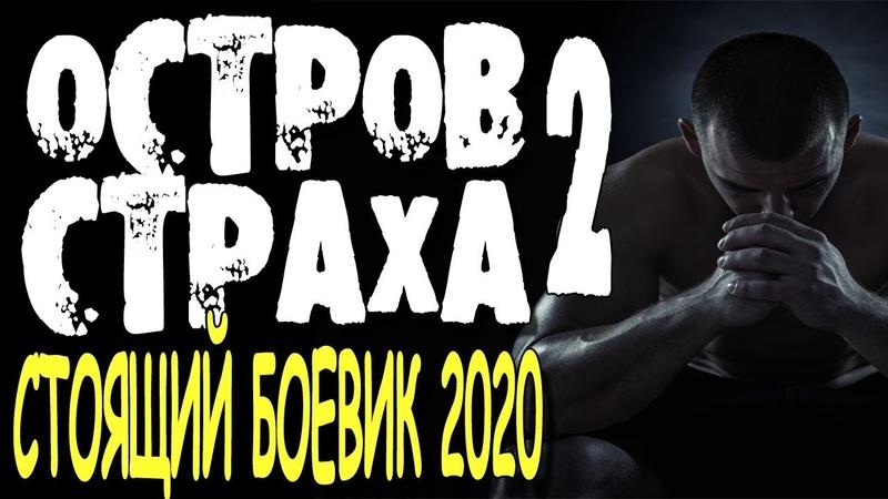 Детективный сериал Остров страха 2@ Русские боевики 2020 новинки HD 1080P